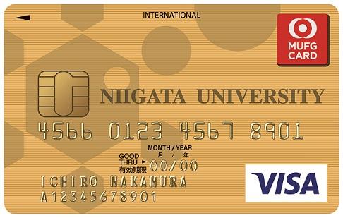 新潟大学カードを発行中のイメージ