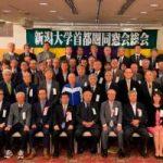 第48回新潟大学首都圏同窓会が開催されました
