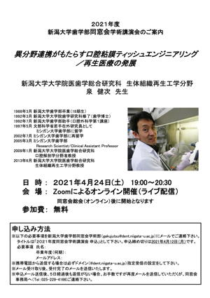 2021年度 新潟大学歯学部同窓会 総会学術講演会のイメージ