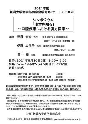 2021年度 新潟大学歯学部同窓会 学術セミナーIのイメージ