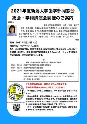 2021年度 新潟大学歯学部同窓会 総会のイメージ