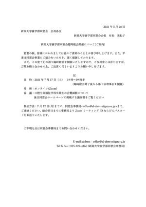 2021年度 新潟大学歯学部同窓会 臨時総会のイメージ