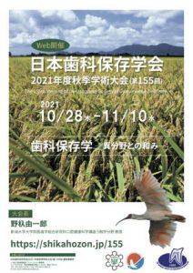 第155回日本歯科保存学会 秋季学術大会(Web開催) 無料招待券のご案内のイメージ