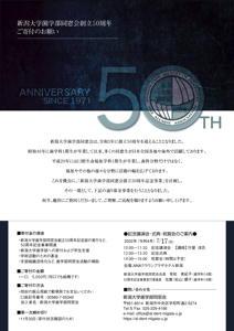 50周年記念事業寄付金のお願いのイメージ