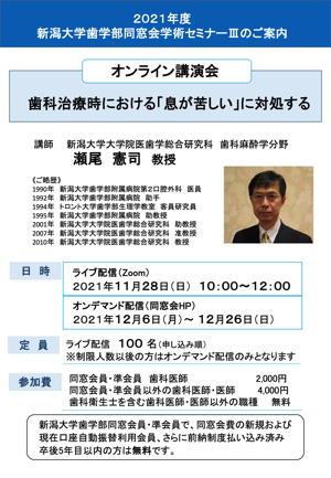 2021年度 新潟大学歯学部同窓会 学術セミナーIIIのイメージ